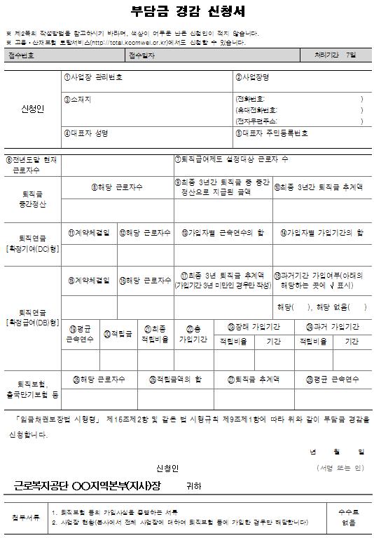 7호서식_부담금 경감 신청서.png