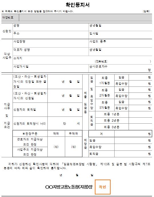 5호서식_확인통지서.png