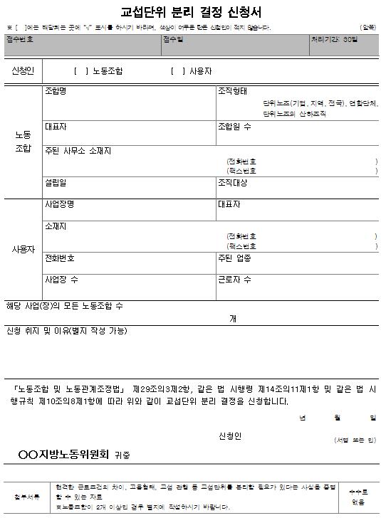 서식7_7_교섭단위 분리 결정 신청서.png