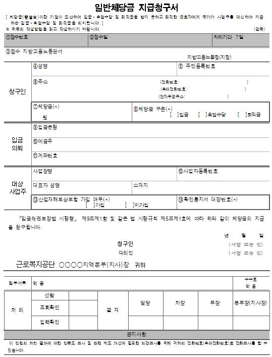 3호서식_일반체당금 지급청구서.png