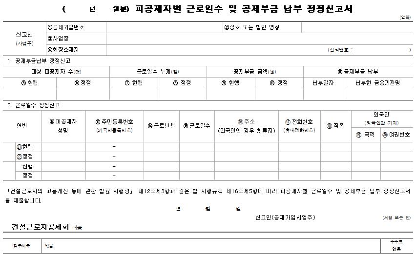 13호서식_피공제자별 근로일수 및 공제부금 납부 정정신고서.png