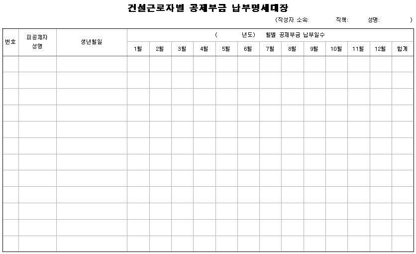 11호서식_건설근로자별 공제부금 납부명세대장.png