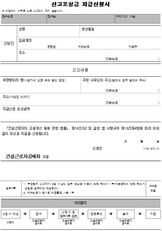 16호서식_신고포상금 지급신청서.png