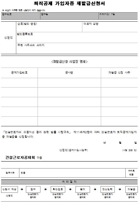 8호서식_퇴직공제 가입자증 재발급신청서.png