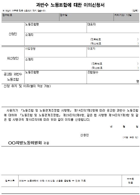 서식7_4_과반수 노동조합에 대한 이의신청서.png