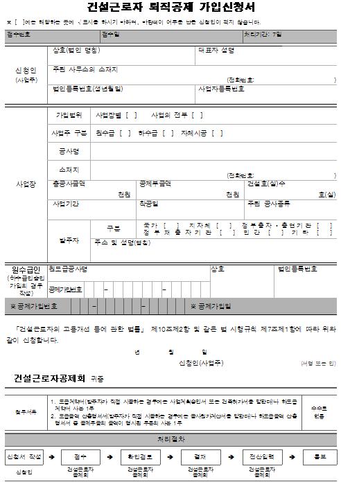 3호서식_건설근로자 퇴직공제 가입신청서.png