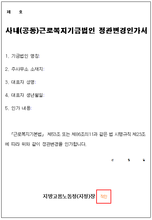 12호서식_근로복지금법인 정관변경 인가서.png