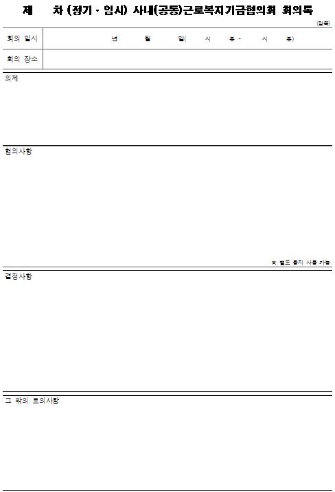 13호서식_근로복지기금협의회 회의록.png