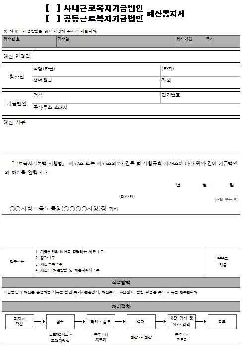 14호서식_근로복지기금법인 해산통지서.png
