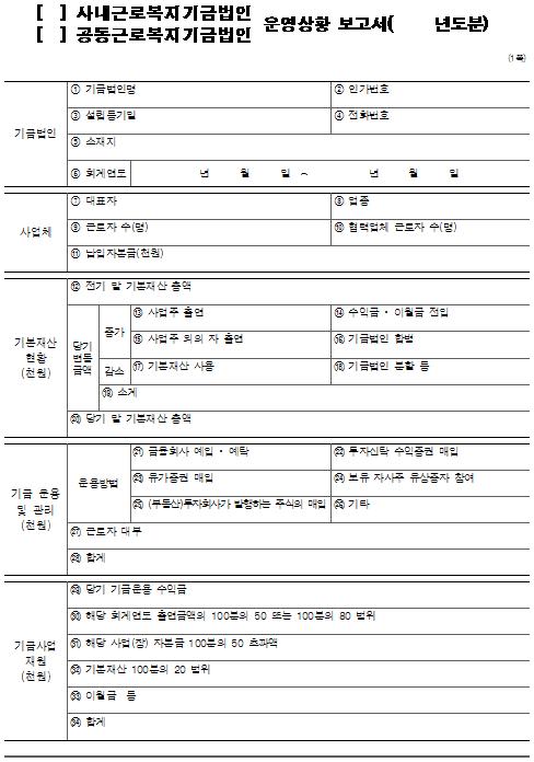 15호서식_근로복지기금법인 운영상황 보고서.png