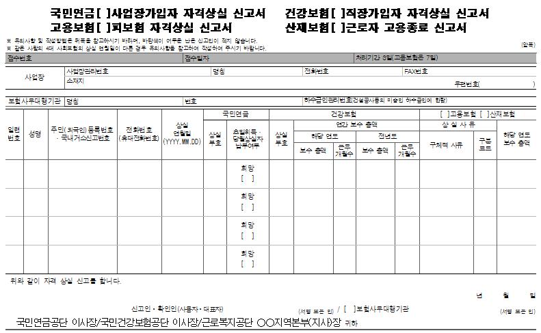 서식6-자격상실 신고서(4대보험).png