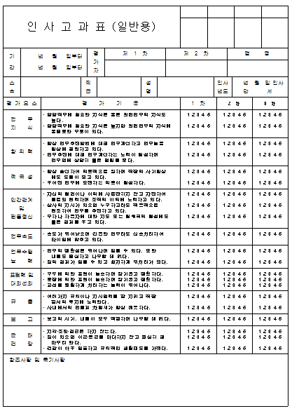 인사고과표 (일반용).png