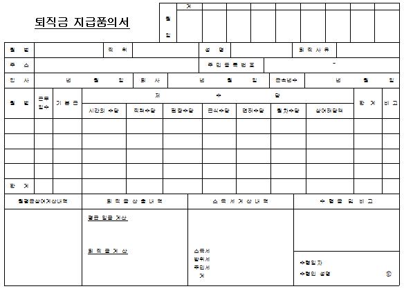 퇴직금 지급 품의서.png