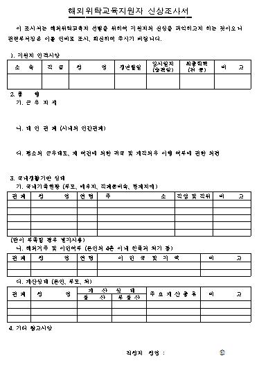 해외위탁교육지원자 신상조사서.png