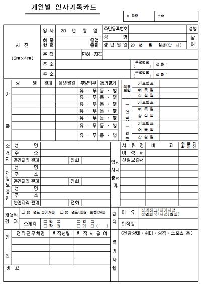 개인별인사기록카드.png