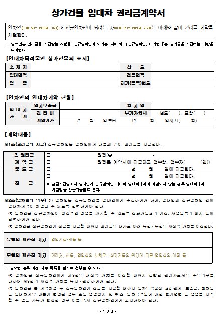 표준_상가건물 임대차 권리금 계약서.png