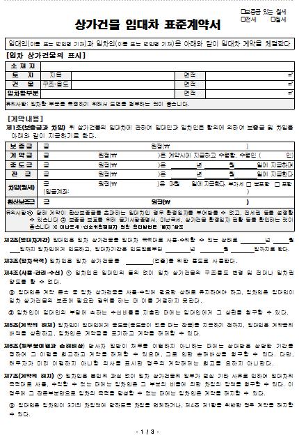 표준_상가건물 임대차 계약서.png