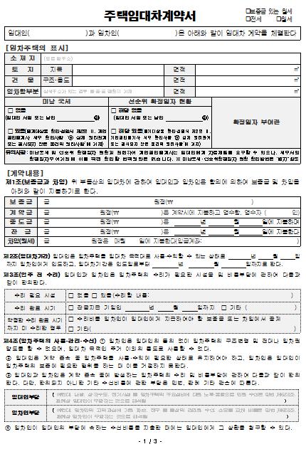 표준_주택 임대차 계약서.png