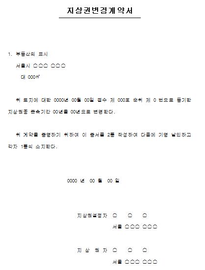 지상권변경 계약서.png