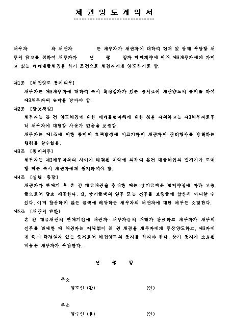 채권 양도 계약서.png
