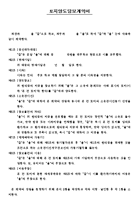 토지양도담보 계약서.png