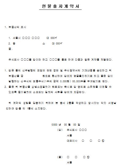 현물 출자 계약서.png