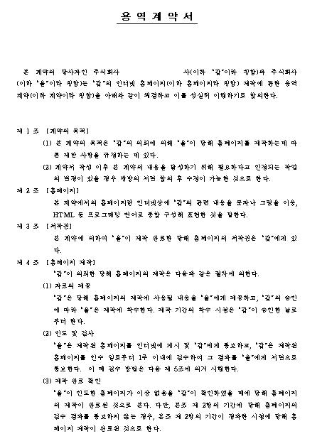 홈페이지 용역 계약서.png