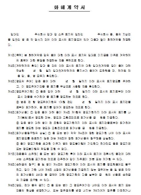 화해 계약서.png