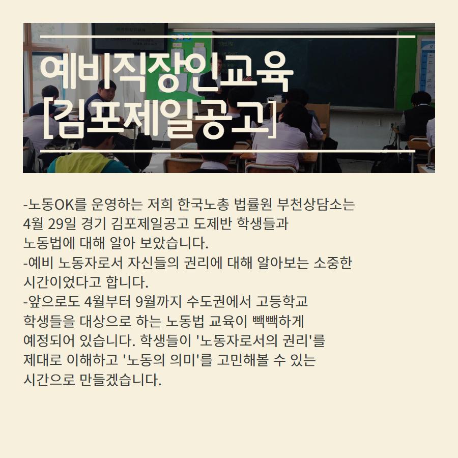 김포제일공고.png