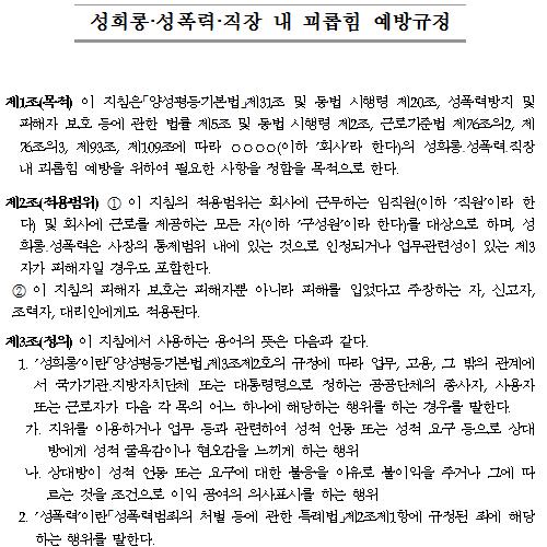 성희롱 성폭력 직장내 괴롭힘 예방 규정.png