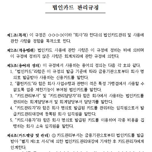 법인카드 관리규정.png