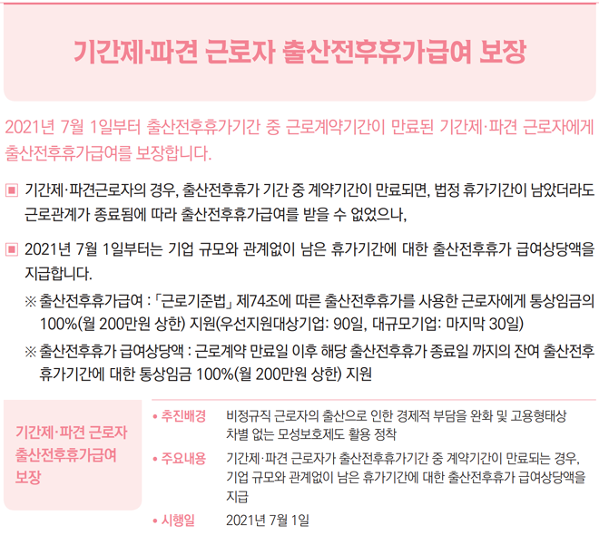 6기간제 파견 근로자 출산전후휴가급여 보장.png