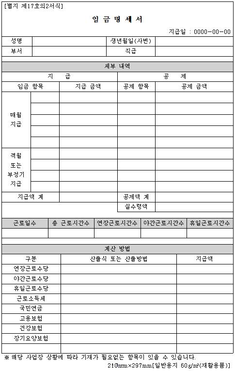 [서식17-2]임금명세서.png