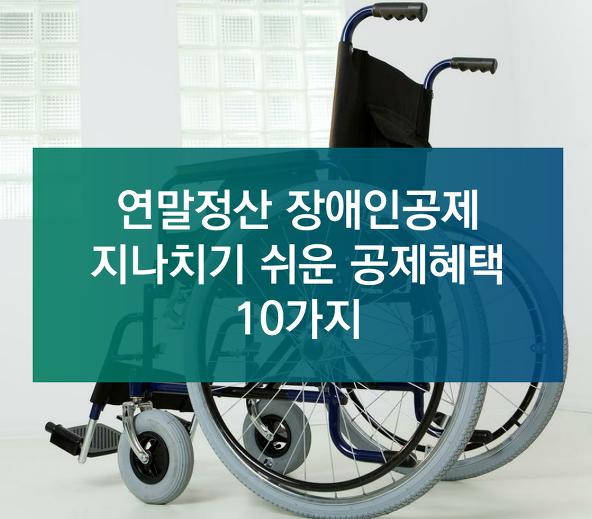 연말정산_장애인혜택.png