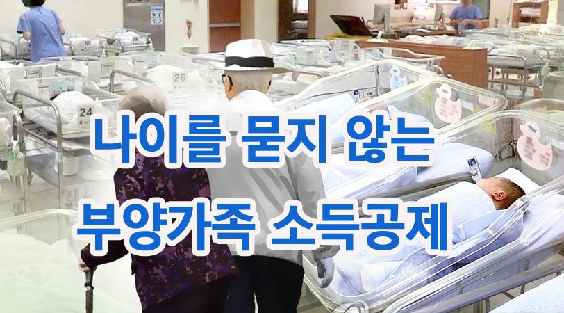연말정산_부양가족 소득공제.png
