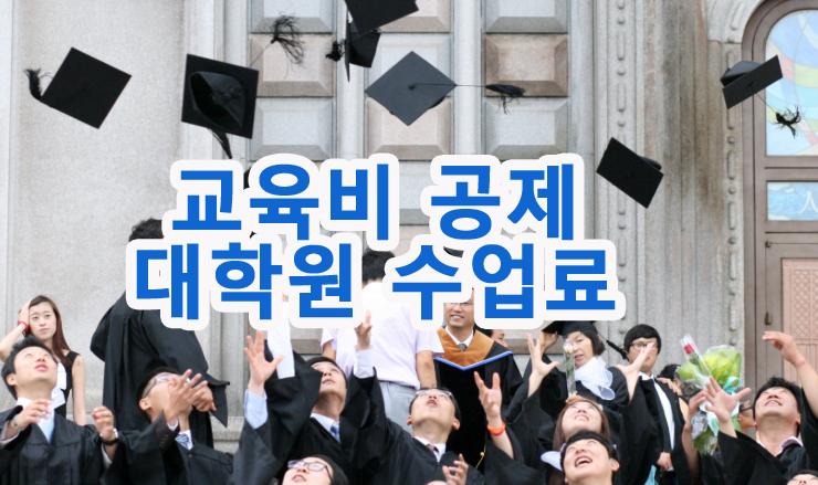 연말정산_대학원.png