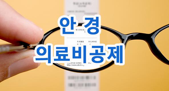 연말정산_안경.png