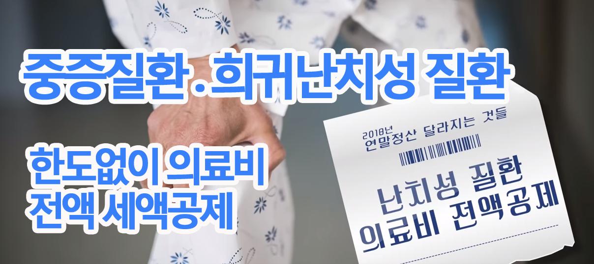 2018연말정산-난치성질환_1.png