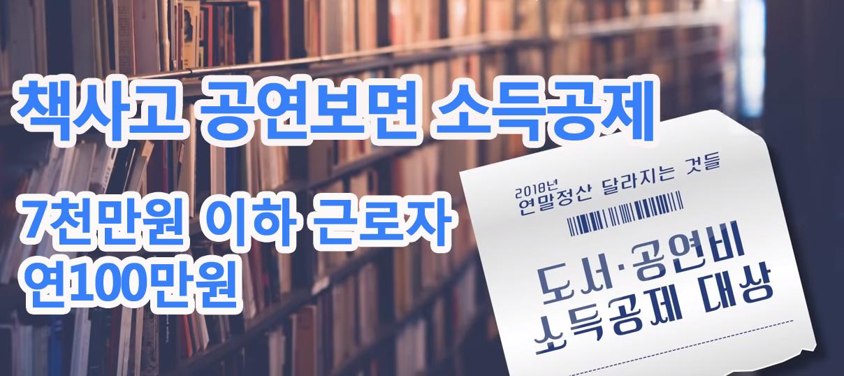 2018연말정산-도서공연비_1.png