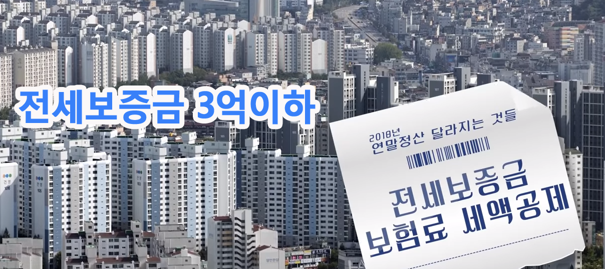 2018연말정산-전세보증금 보험료_1.png