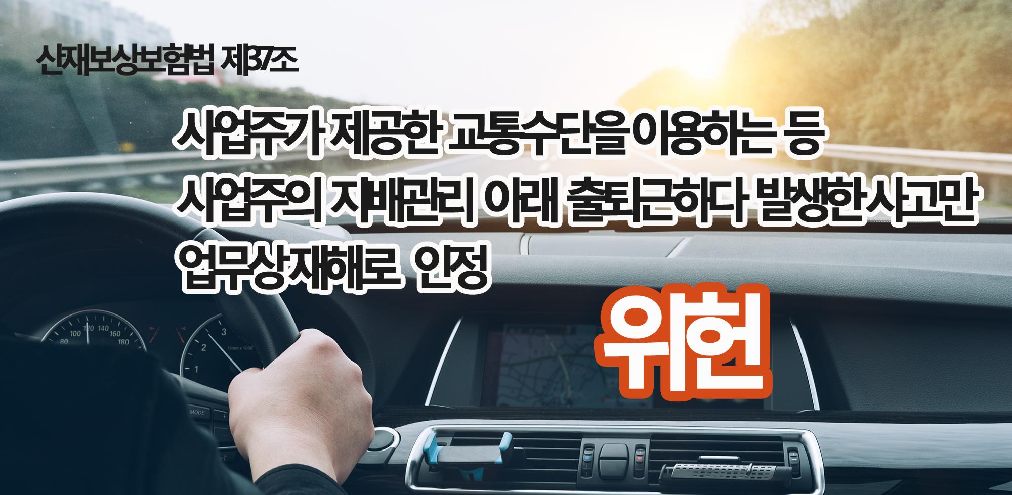 사업주인정출퇴근-산재-위헌.png