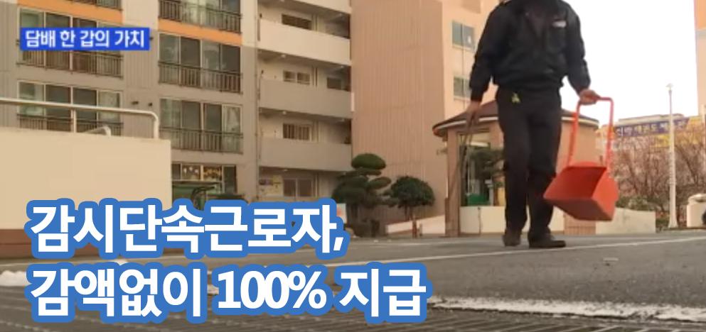 경비원-최저임금-감액-해제.png