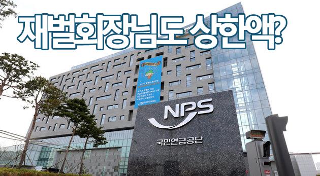 국민연금-재벌회장님도-상한.png