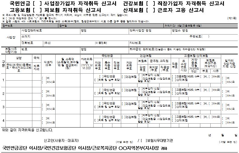 서식5_자격취득신고서(4대보험).png
