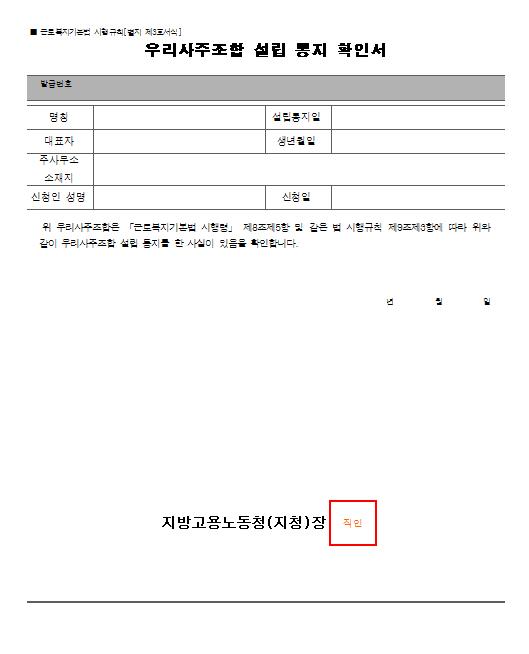 3호서식_우리사주조합 설립 통지 확인서.png
