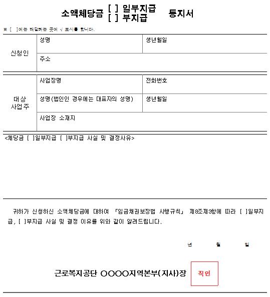 6호서식_소액체당금(일부지급,부지급)통지서.png