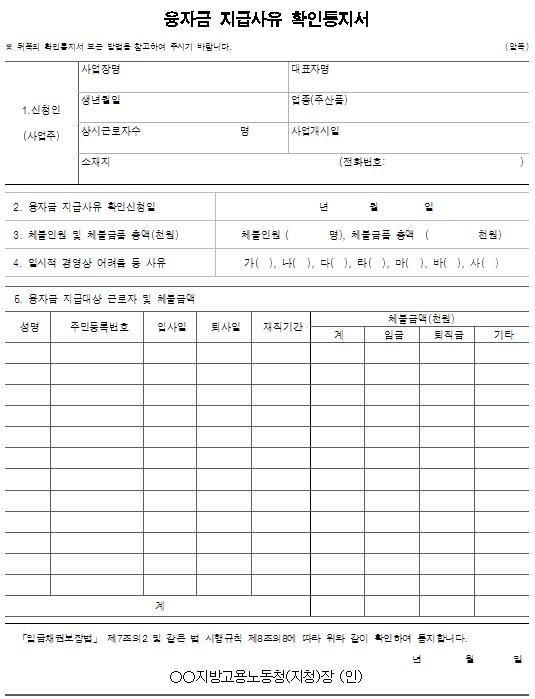 6호의5서식_융자금 지급사유 확인통지서.png
