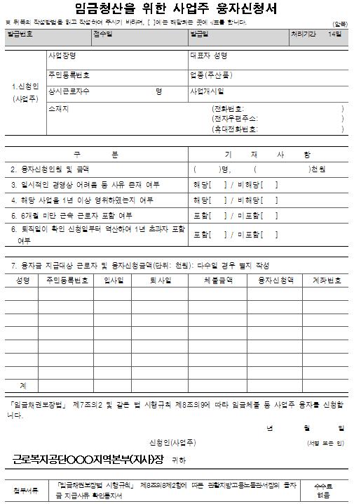 6호의6서식_임금청산을 위한 사업주 융자신청서.png