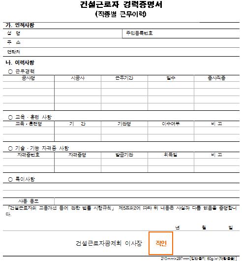 1호의2서식_건설근로자 경력증명서(직종별 근무이력).png