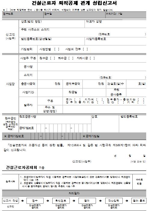 5호서식_건설근로자 퇴직공제 관계 성립신고서.png